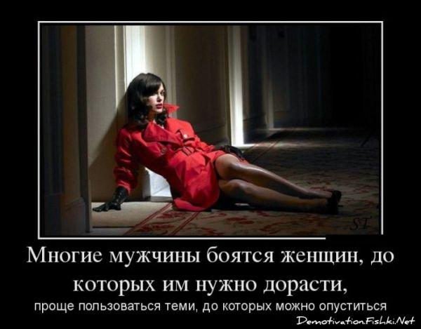 Про женщину