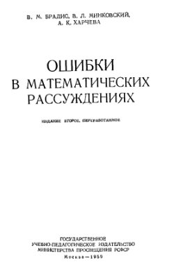 Занимательная математика и прочие рассуждения