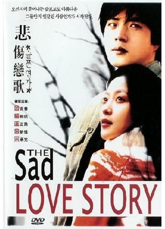 Грустная история любви