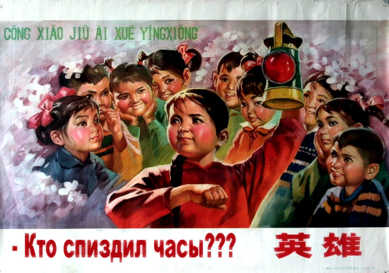 Смешные китайско-японские плакаты.