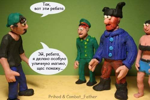 Иваныч, прапор и Дэвид Блэйн - пластилиновый комикс