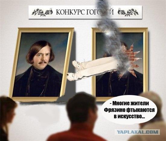 Конкурс Гоголей