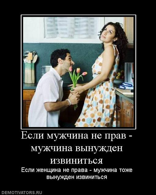 Если мужчина ...
