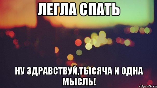 Ну и мысли!