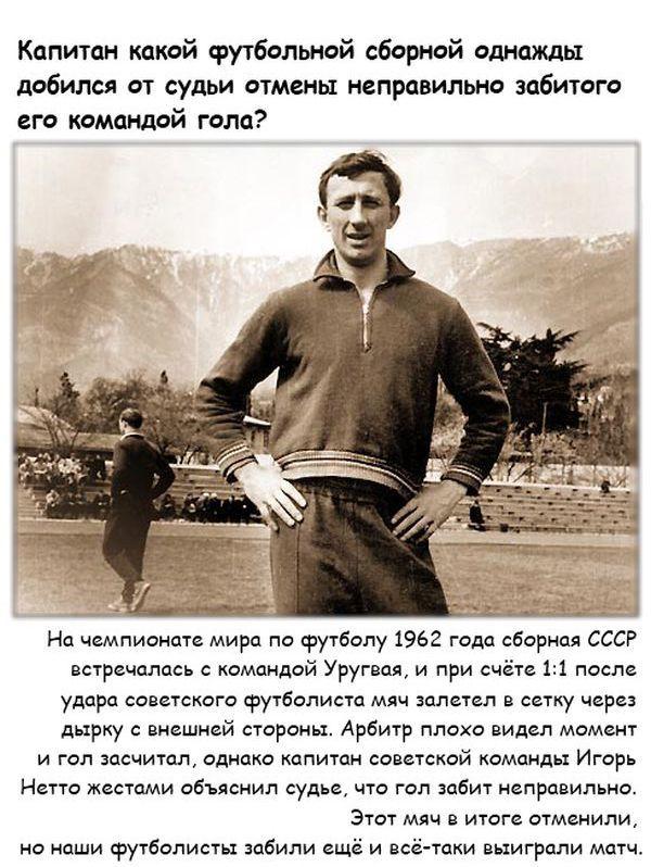 Интересные футбольные факты))