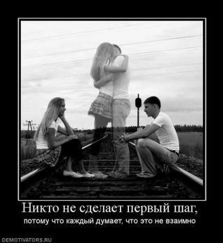 Безответная любовь.