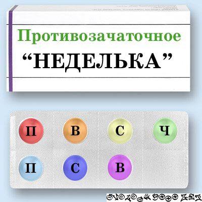 Фармацефтика 21 века ясно и доходчиво )))))