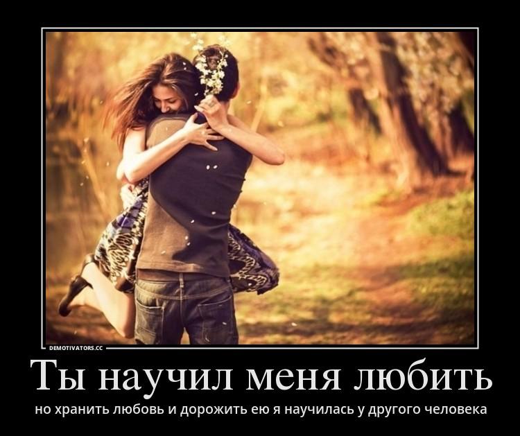 Меня научила любовь...
