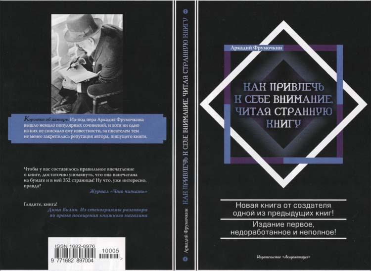 Антибуки - Суперобложки для книг, которые стыдно читать в метро)