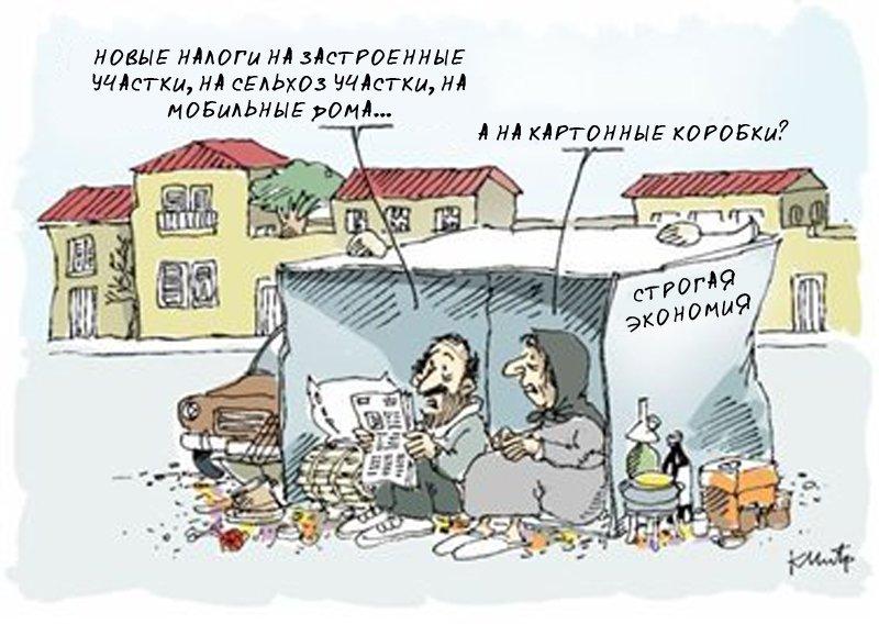 Подборка карикатур на одну тему