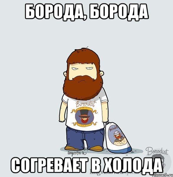 Согревает борода в холода