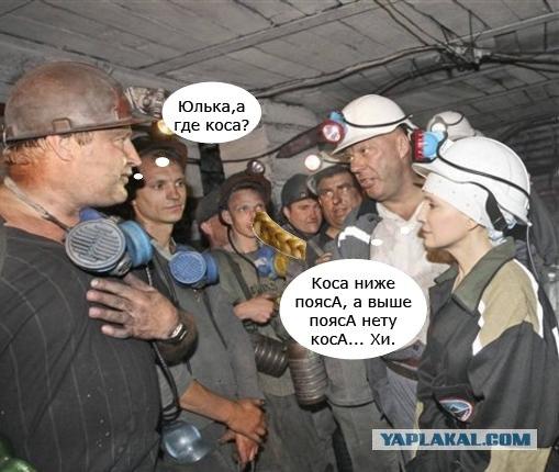 Фотожаба на Тимошенко в шахте