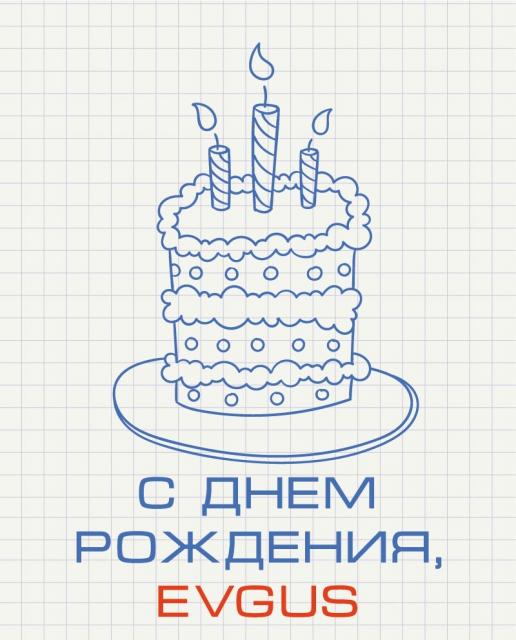 С днем рождения, evgus!