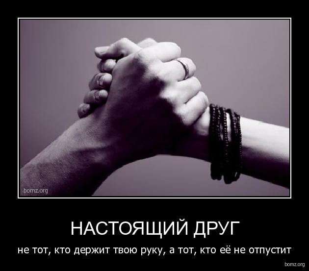 Друг - это надежная опора в жизни