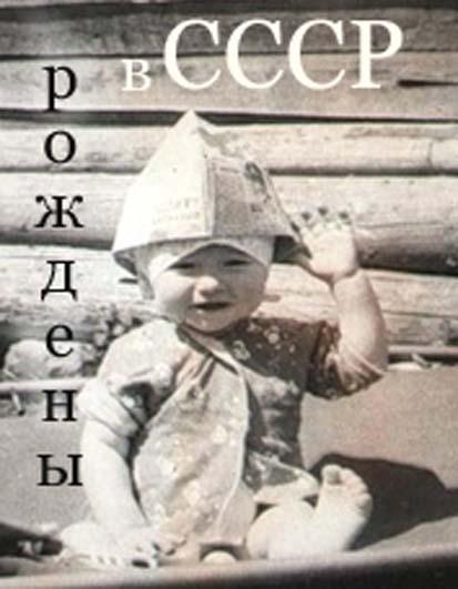 Родом из СССР