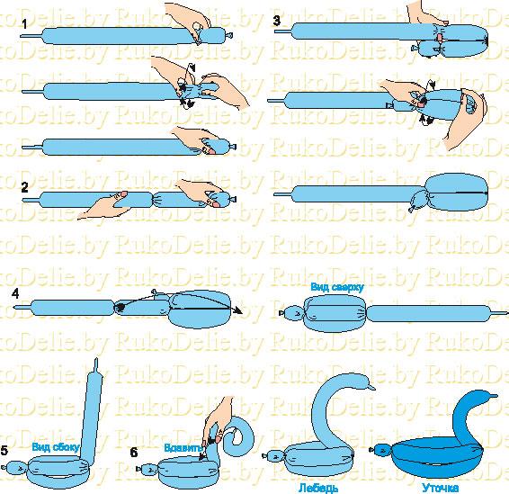 Фигуры из длинных воздушных шаров своими руками схемы