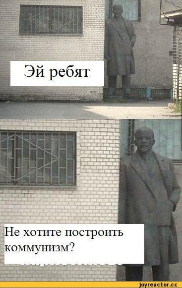 Прикольные памятники Ленину