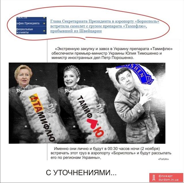 Жаба на Тимошенко