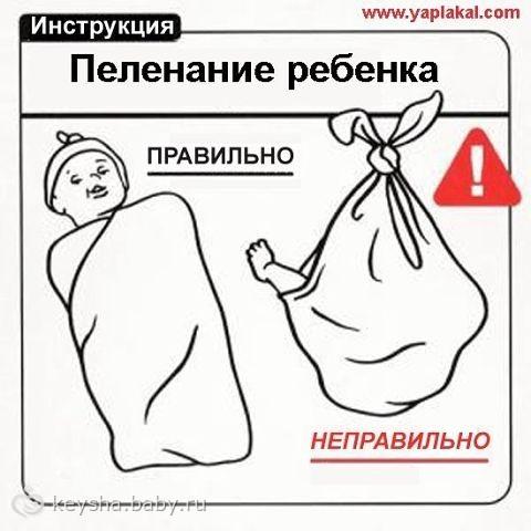 Инструкция по уходу за маленьким ребёнком.
