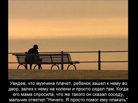 Притча ... о любви, для ...