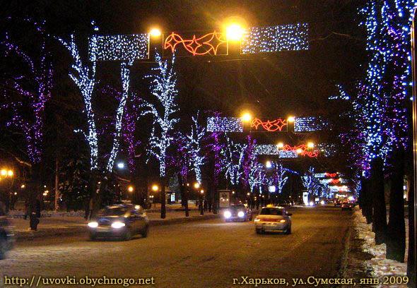 Харьков Новогодний