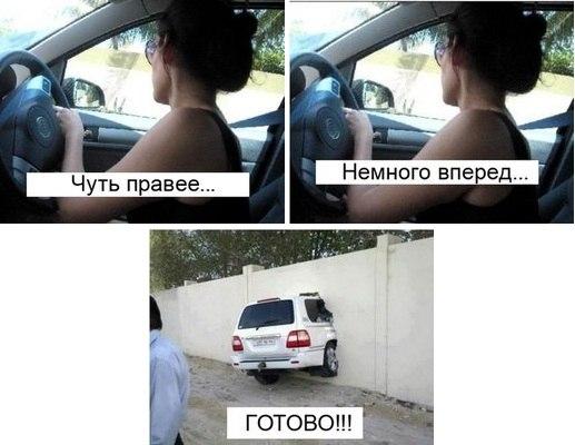 Девушка паркуется