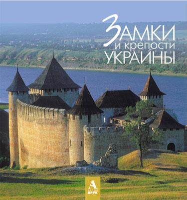 Замки и крепости Украины.